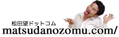 松田望ドットコム